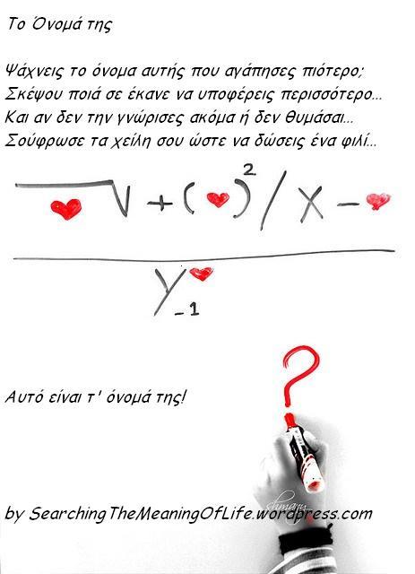 to_onoma_ths_exisosi
