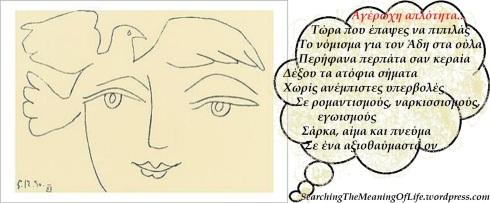 ageroxi_aplotita