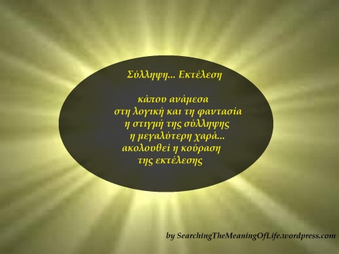 silipsi_ektelesi