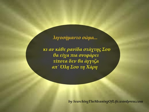 soma_ligosimanto