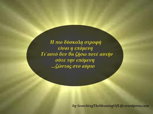 sto_aurio_zontas