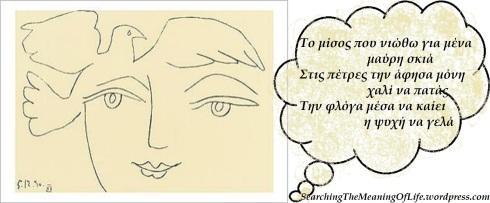 to_misos_gia_mena