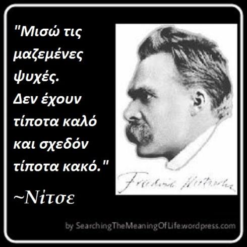 nitsel_mazemenes