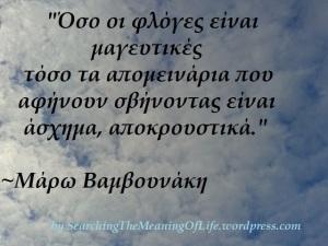 sky_Vamvounaki