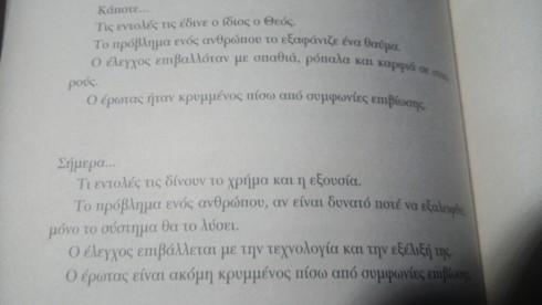 """Απόσπασμα από το βιβλίο """"Κράτα με... η Κιβωτός σαλπάρει"""" της Θάλειας Κουνούνη"""